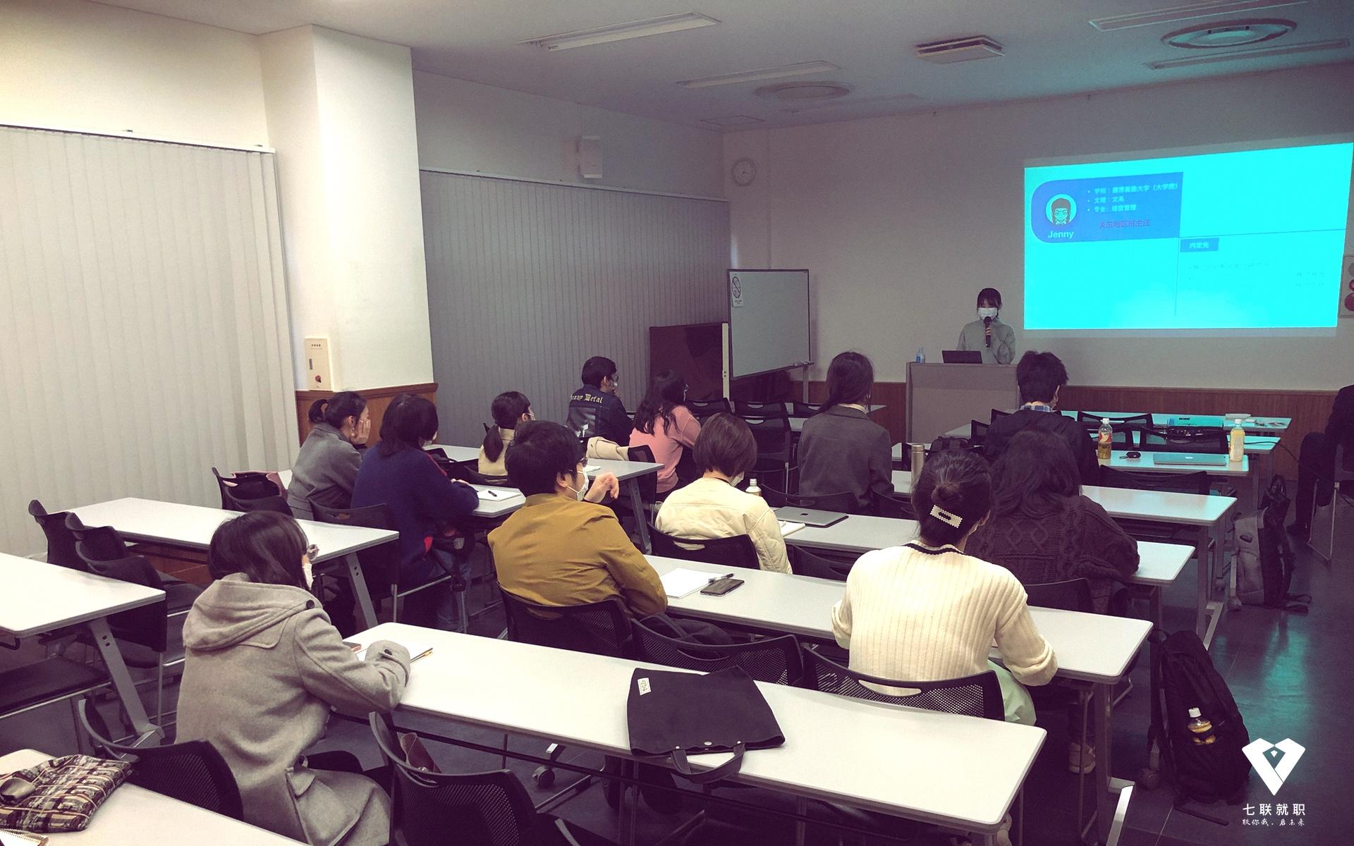 名古屋大学就职讲座